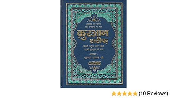 Buy Quran Shareef Hindi Roman Book Online at Low Prices in