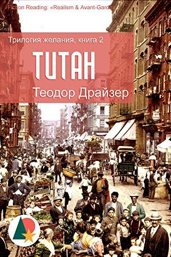 Титан: Трилогия желания, книга 2 (Реализм и авангард) (Russian Edition)