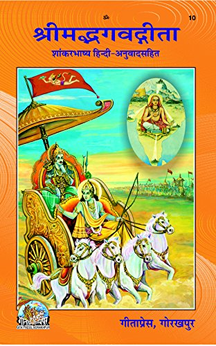 Srimad Bhagavad Gita Shankarbhashaya Anuwad Code 10 Hindi (Hindi Edition)
