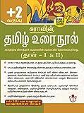 12th Standard Tamil Urai Nool Paper I and II Guide Tamilnadu State Board Samacheer Syllabus