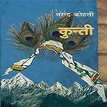 Kunti (Hindi Edition)