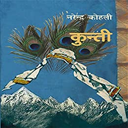 Kunti (Hindi Edition) by [Kohli, Narendra]
