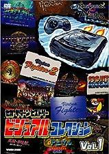 Sega Saturn Visual History 1 [Alemania] [DVD]