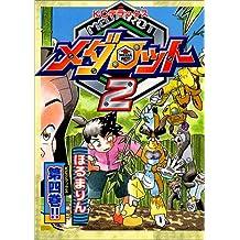 Volume 4 Medarot 2 (Kodansha Comics deluxe comic bonbon) (2000) ISBN: 4063343065 [Japanese Import]
