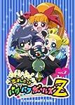 Demashita! Powerpuff Girls Z 2 [Impor...