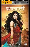 Panchali (Hindi Edition)