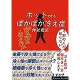 hottodekirupokapokahiesyou: hiesyounonayamiwoissyoukaiketusimasu (fyutyaherusu) (Japanese Edition)