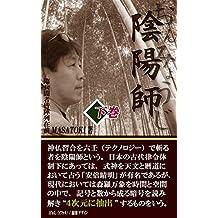 Onmyoji (Japanese Edition)