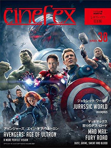 Cinefex No.38 日本版 −アベンジャーズ/エイジ・オブ・ウルトロン−