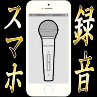 Smartphone recording voice recorder save function