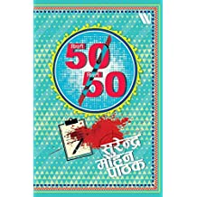 Fifty Fifty (Hindi Edition)
