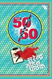 Best The 50s - Fifty Fifty (Hindi Edition) Review