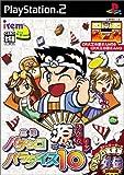 Sanyo Pachinko Paradise 10[Japanische Importspiele]