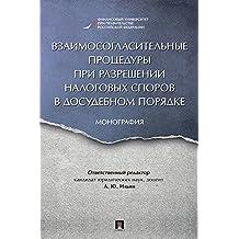 Взаимосогласительные процедуры при разрешении налоговых споров в досудебном порядке. Монография