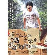 El hogar estudiante Póster de película 11 x 17 en japonés - 28 cm x 44 cm Chizuru Ikewaki Ayumi Ishida Teppei Koike kashiwagi Kotegawa