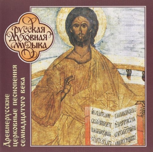 Kameni zapechatanu, voskresnyj tropar 1-go glasa (When the Jews had sealed down the stone) [Tropation of the Resurrection, tone 1, Znamenny Chant] -