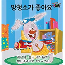 I Love to Keep My Room Clean: Korean Edition (Korean Bedtime Collection)