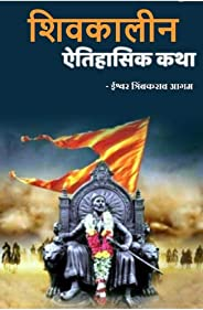 शिवकालीन: ऐतिहासिक कथा (Marathi Edition)