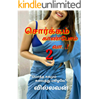 சொர்க்கம் காண்போம் வா: SORGAM KAANBOM VA (Tamil Edition)