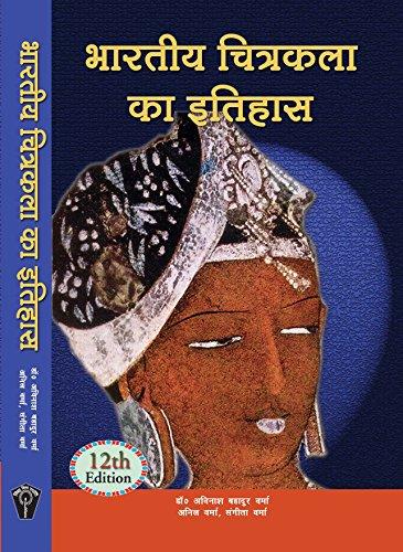 Bhartiya Chitrakala ka Itihaas, 12th edition