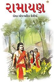 Ramayan   (Gujarati)