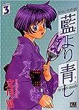 Bleu indigo, tome 3 : Ai yori aoshi