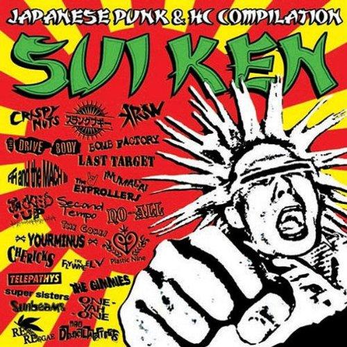 sui-ken-japan-compilation