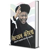 Nelson Mandela (hindi)
