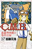 Cause list of CMB Shinra Museum (17) (Monthly Magazine Comics)