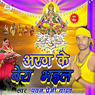 Arag Ke Bera Bhail - Single