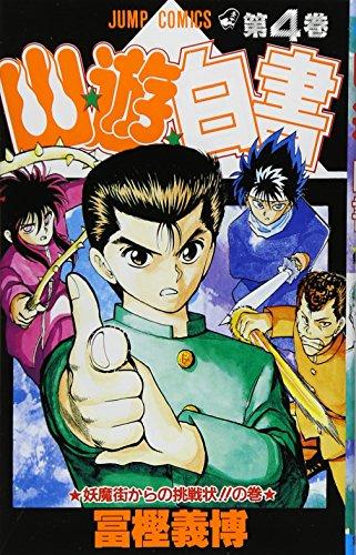 Yuyu Hakusho Vol. 4 (Yuyu Hakusho) (in Japanese)