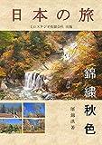 Roaming Japan: Splendid Autumn (Japanese Edition)
