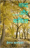Shabd ....aur Kavita: Hindi e-Book (Hindi Edition)