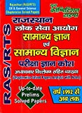 Rajasthan (RAS-RTS) GK & Gerenal Science Chapterwise solved papers