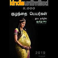 அழகிய 5000 குழந்தை பெயர்கள் தூய தமிழில்: Tamil Baby Names - 5000 (Tamil Edition)