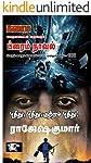 Pudhidhu Pudhidhu Kutram Pudhidhu (Crime Novel) (Tamil Edition)