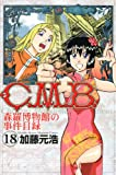 Cause list of CMB Shinra Museum (18) (Monthly Magazine Comics) (2011) ISBN: 4063713032 [Japanese Import]