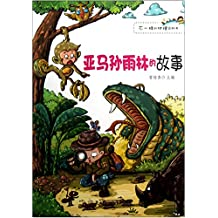 亚马孙雨林的故事