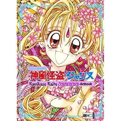 Kamikaze Kaito Jeanne Artbook.