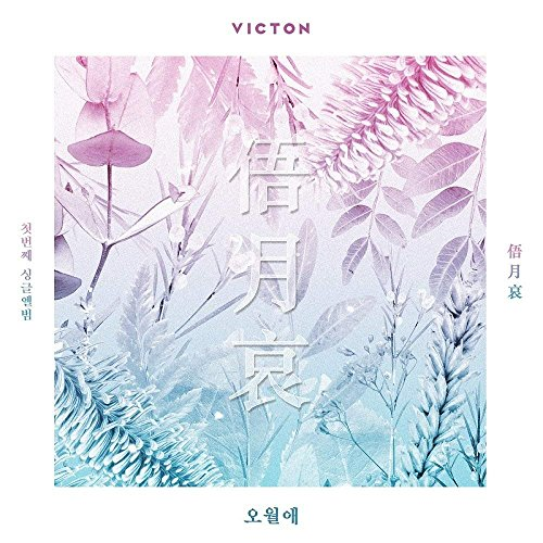 VICTON Face The Time Of Sorrow/çëêÅäî/¿À¿ù¾Ö 1st Single Album CD+Booklet+PhotoCard K-POP Sealed - Face Album