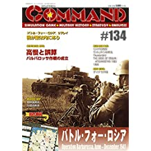 Command Magazine Vol 134: Battle for Russia (Japanese Edition)