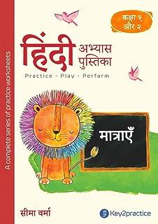Hindi Workbook For Class 1 2 Topic Vyakaran Sangya Sarvanam Vipreet Shabd Activity Based Worksheets Amazon In Seema Verma Books