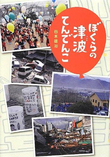 Bokura no tsunami tendenko