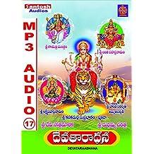 Devatharadhana Telugu Original MP3 Audio CD
