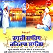 Sangat Rupi Japji Sahib Rehraas Sahib & Ardaas