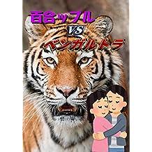 yurippuruvsbengarutora (nanaokuplease) (Japanese Edition)