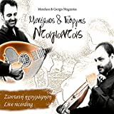 Bebeka mou (Syrtos Barbouni) (Live)