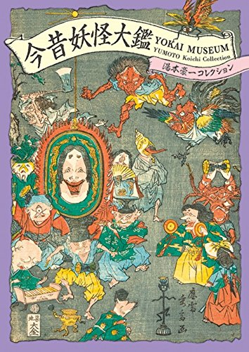 Yokai Museum: The Art of Japanese Supernatural Beings from Yumoto Koichi Collection por PIE Books
