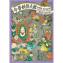 Yokai Museum: The Art of Japanese Supernatural Beings from YUMOTO Koichi Collection: The Art of Japanese Supernatural Beings from Yumoto Koichi Collection