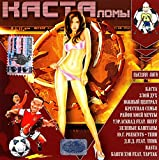 Various Artists. KASTAlomy - Vysshaya liga [КАСТАломы - Высшая лига]